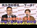 新聞放輕鬆 專訪 TIWA台灣國際勞工協會研究員 陳秀蓮 談《外籍漁工問題》