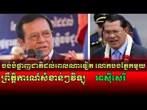Cambodia News Today RFI Radio France International Khmer Night Thursday 08/17/2017