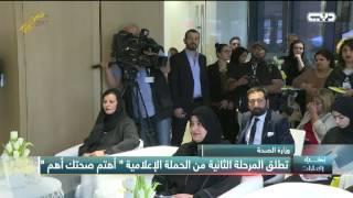 """أخبار الإمارات - وزارة الصحة تطلق المرحلة الثانية من الحملة الإعلامية """"أهتم صحتك أهم"""""""