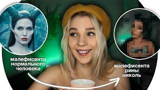 Повторяю Макияж из Фильма Rina