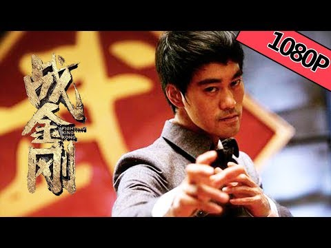 【剧情动作】《战金刚 Fighting King Kong》——民国武术传奇 迷踪拳大战金刚门|Full Movie|晋松/陈国坤/莫美林/敖嘉年