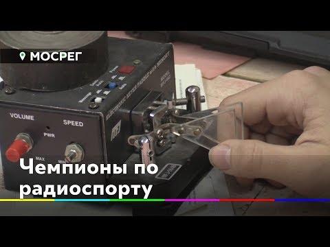 Участники радиоклуба Дубны стали чемпионами России