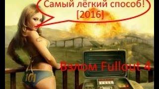 Взлом Fallout 4 самый лёгкий способ 2016