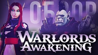 Обзор Warlords Awakening [ЗЗВ Лайт #19]