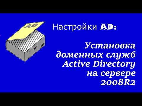 Настройка AD: Установка доменных служб Active Directory на сервере 2008R2