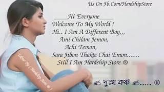 আমার যা হারাবার গেছে হারিয়ে | Amar ja harabar geche hariye | বাংলা বিরহের গান | bangla sad song |