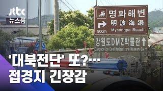 '대북전단 살포' 긴장감 고조…'차단막 치는' 접경지역 / JTBC 뉴스룸