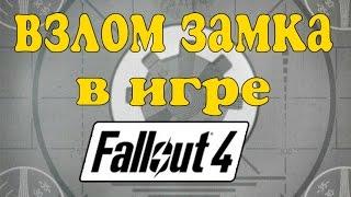 Что делать , если не видно интерфейса взлома замков в игре Fallout4