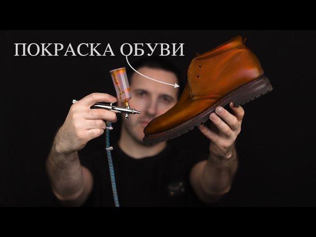 Правильная покраска обуви (это нужно знать )
