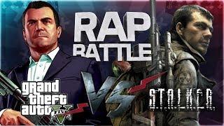 Рэп Баттл - Grand Theft Auto vs. S.T.A.L.K.E.R.