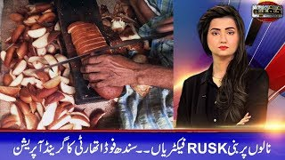 Raid on Rusk Factory Revealed the ill Child Labour Working - Khufia - 24 April 2019