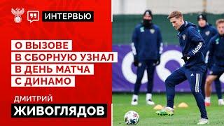 Дмитрий Живоглядов О вызове в сборную узнал в день матча с Динамо
