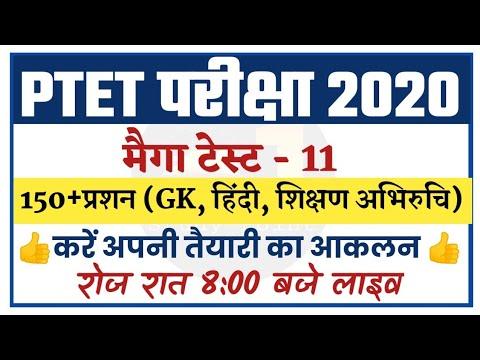 PTET Model Paper-11/gk/teaching Aptitude/hindi/ptet 2020/ptet Exam Preparation