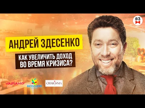 Андрей Здесенко. Я не боюсь рисковать. 100 самых богатых людей Украины. Андрей Остапчук