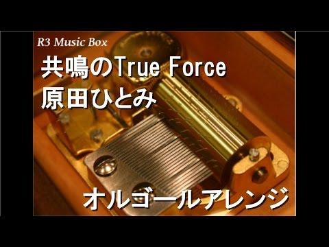 共鳴のTrue Force/原田ひとみ【オルゴール】 (アニメ「精霊使いの剣舞」OP)