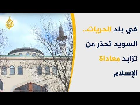 باحثون سويديون يحذرون من تزايد موجة معاداة الإسلام  - نشر قبل 3 ساعة