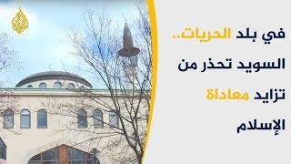 باحثون سويديون يحذرون من تزايد موجة معاداة الإسلام