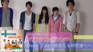 1stFullAlbum 「Scrambled Colors」special trailer movie