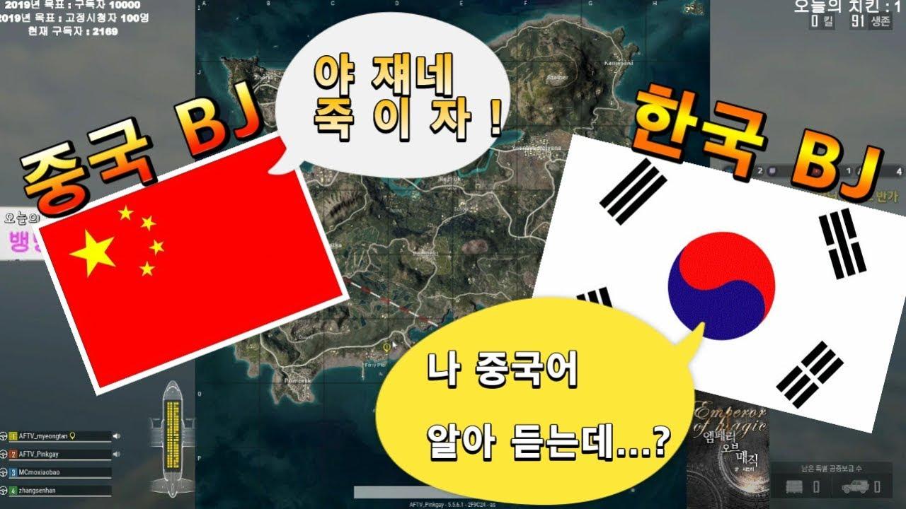 중국인BJ가 중국어가능한 한국인BJ를 팀킬 하려고 하면 생기는 일