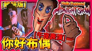 (全字幕) 根本過不了關啊😱 怪的速度也太快😨 手偶操控警衛! 怎麼有人躲在畫裡!!   Demo   Hello Puppets: Midnight Show