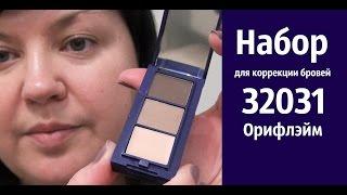 НАБОР ДЛЯ КОРРЕКЦИИ БРОВЕЙ ОРИФЛЭЙМ 32031