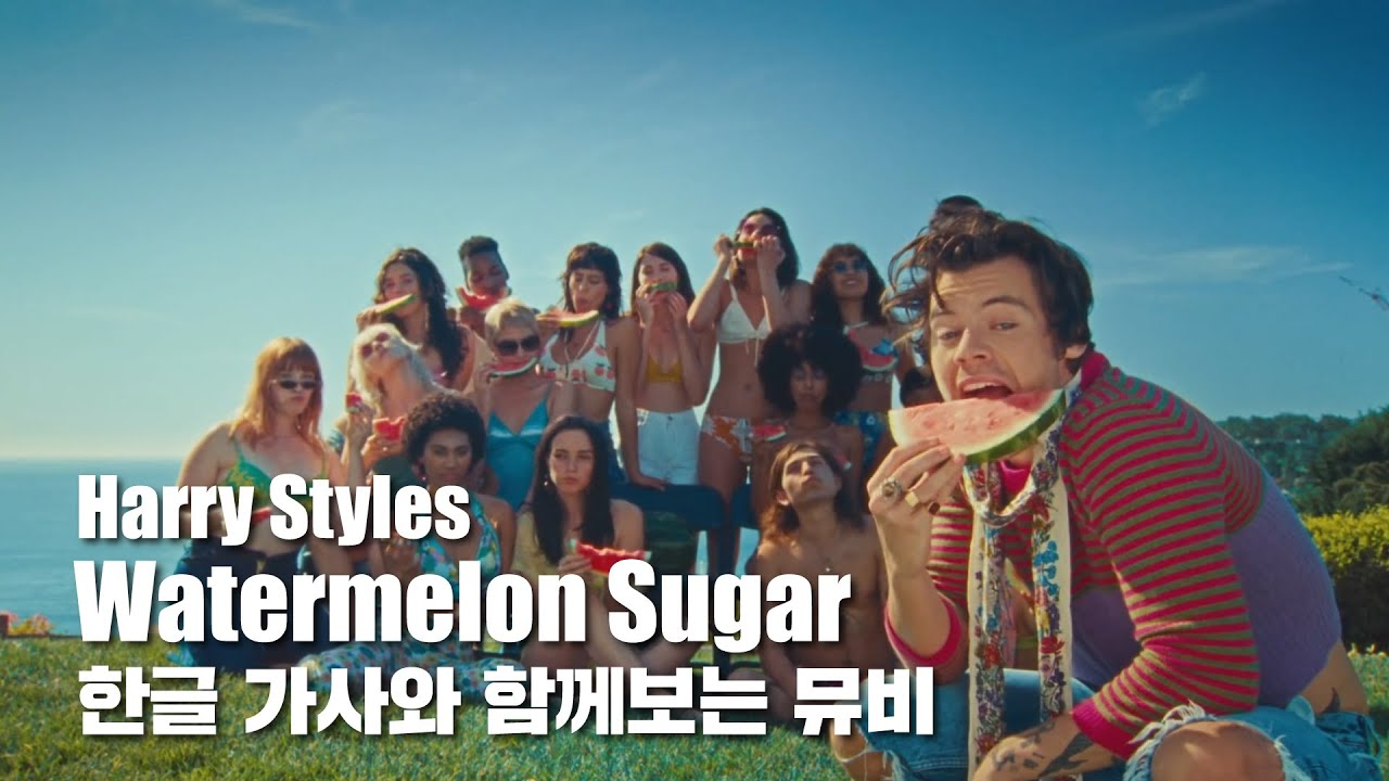 한글 자막 MV | Harry Styles - Watermelon Sugar
