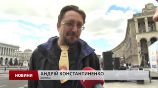 В Україні сьогодні відзначають День батька