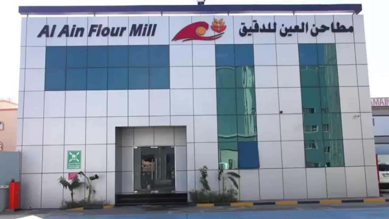 Al Ain Flour Mills - Ajman - UAE مطاحن العين للدقيق - عجمان - الامارات  العربية المتحدة