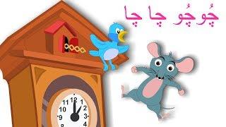 Gesendet Chacha Yaad Poly Chuha oder die Sie | چُوچُو چا چا | Urdu rhyd target-Kollektion für Kinder