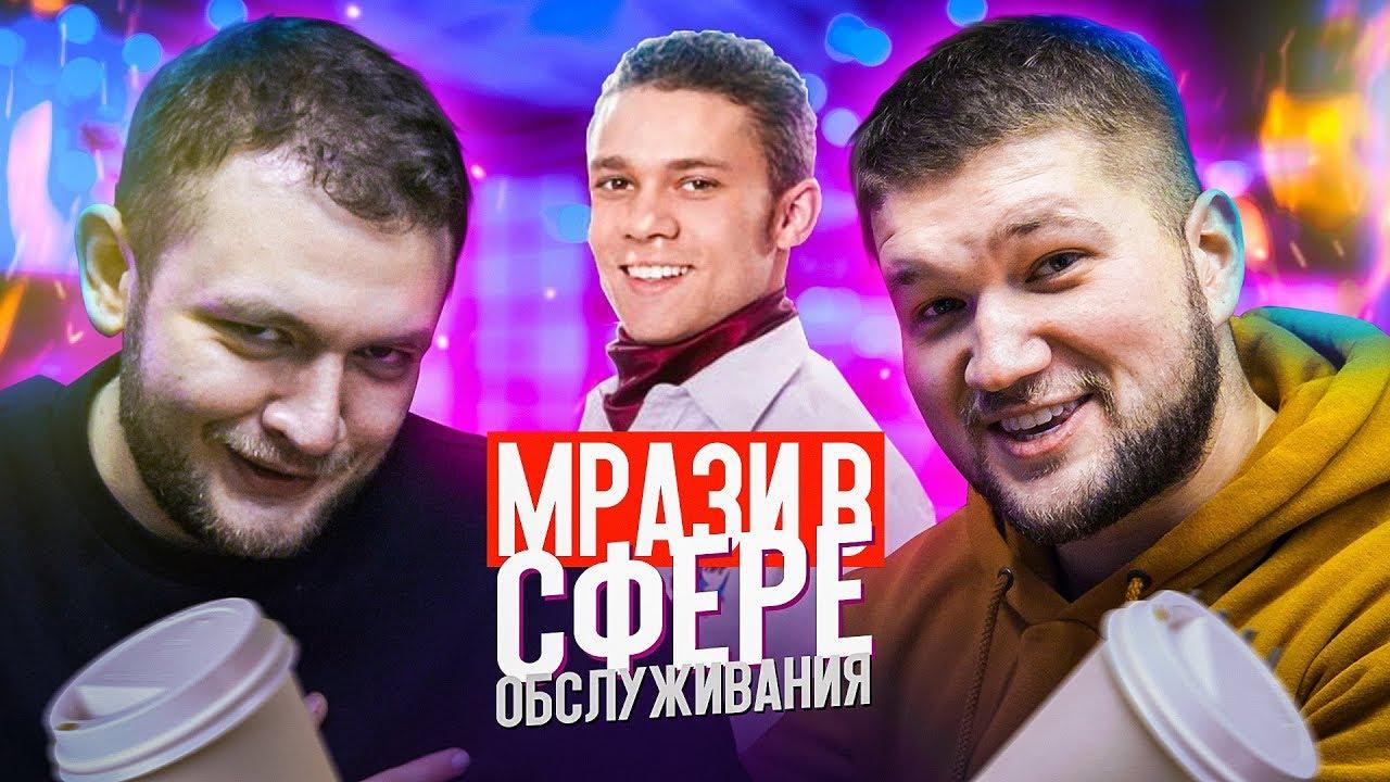 МРАЗИ В СФЕРЕ ОБСЛУЖИВАНИЯ feat. КУЗЬМА