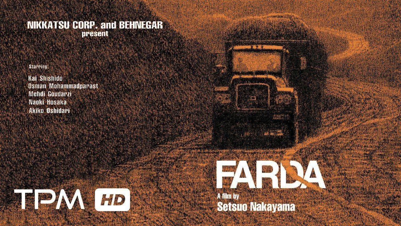 Download Farda Full Movie with English Subtitle - فیلم سینمایی فردا با زیرنویس انگلیسی