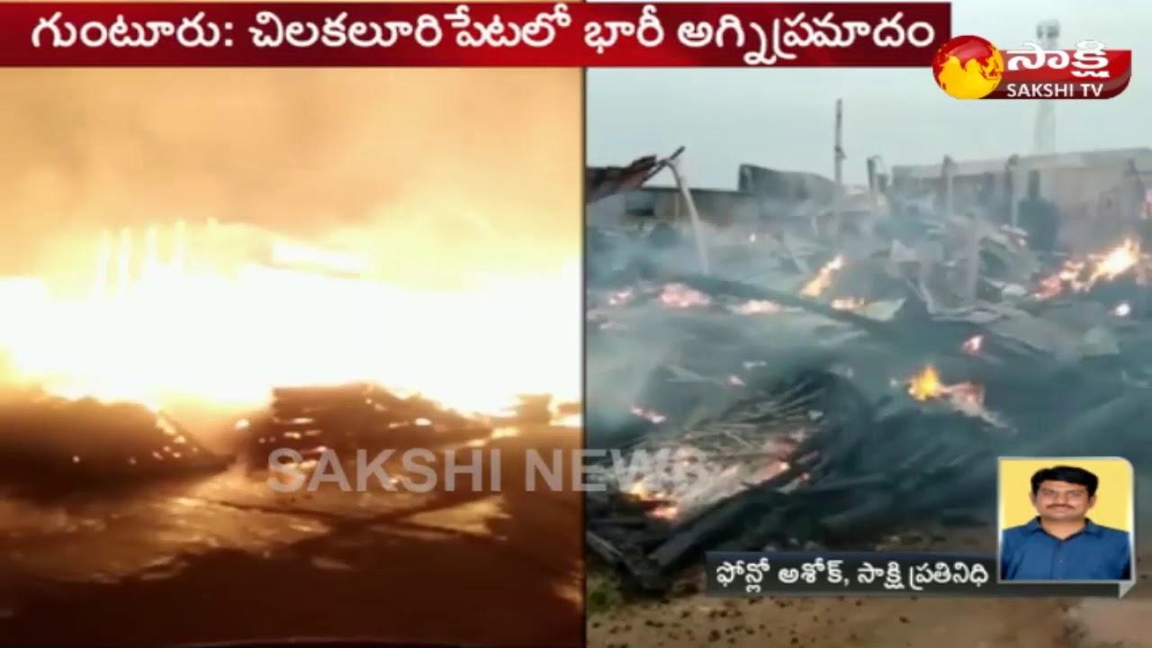 Major Fire breaks out in Chilakaluripet | Guntur District