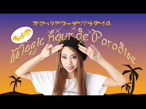 タイトル とものMagic hour de Paradise http://www.wallop.tv/?cpt_discography=tomonomaji 放送日時 毎週木曜18:30 ON AIR ◇パーソナリティ 大江朝美 ...