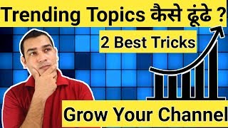 Trending Topics For Videos & Websites - How To Find?