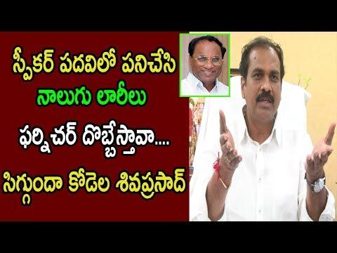 Minister Kanna Babu Comments On Kodela Siva Prasad AP Assembly Furniture Issue | Cinema Politics