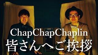 NEO歌謡ポップユニット ChapChapChaplin(チャプチャプチャップリン)が毎...