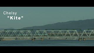 Chelsy 「Kite」 MV