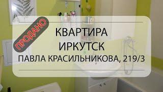 Видеообзор 1-комнатной квартиры в г. Иркутск, ул. Павла Красильникова, д. 219/3