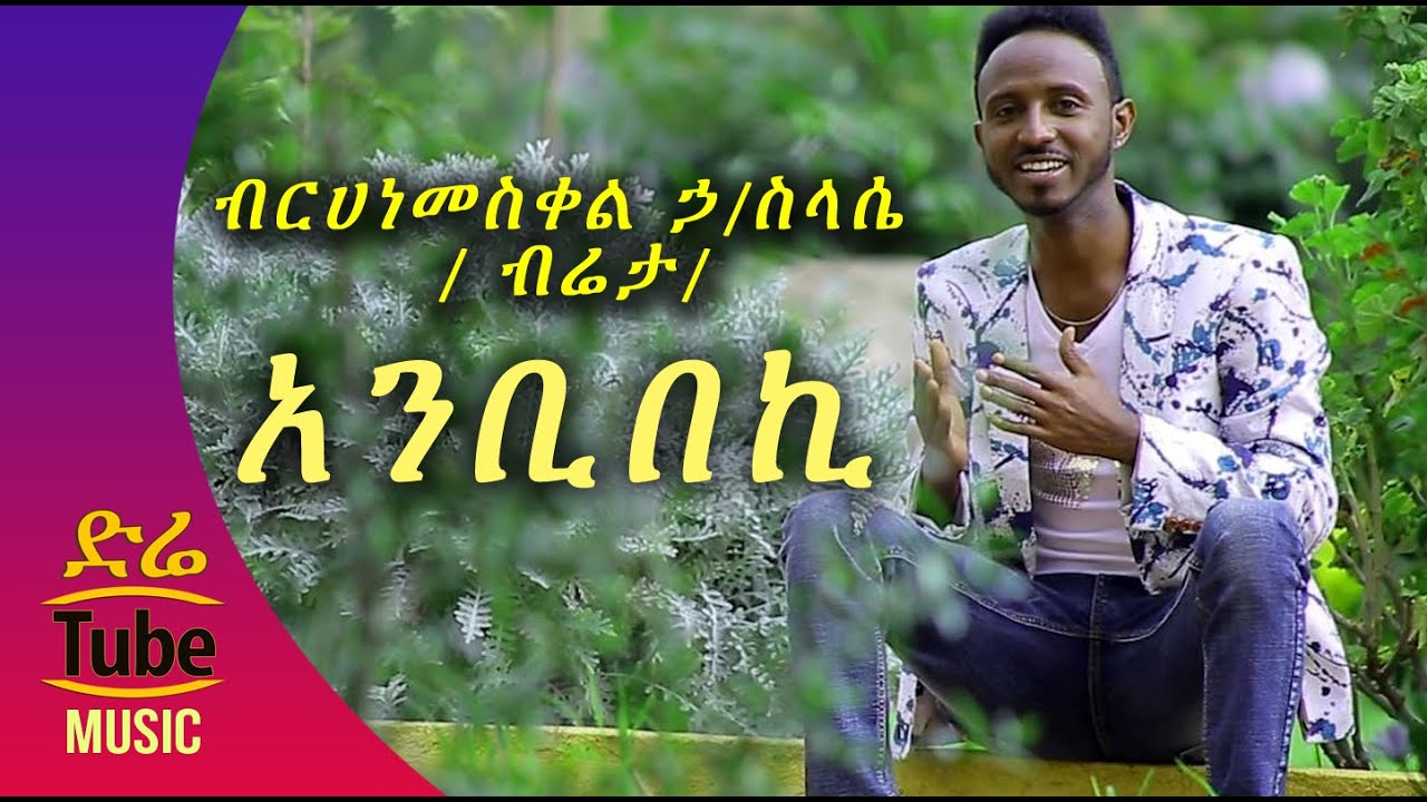 Ethiopia: Berhanemeskel Hailesilassie - Anbibeki - New Tigrigna Music Video 2016