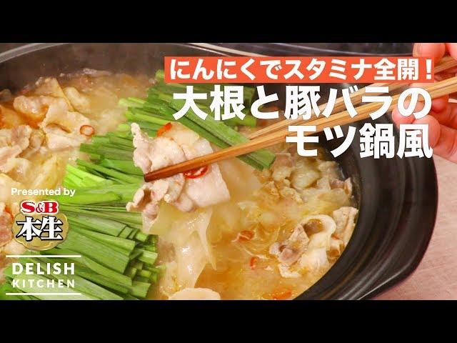 にんにくでスタミナ全開!大根と豚バラのモツ鍋風 | How To Make Pork and Japanese White Radish Pot