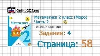 Страница 58 Задание 4 – Математика 2 класс (Моро) Часть 2