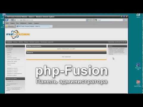 Php Fusion Lesson 1