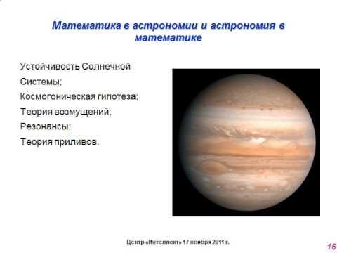 Математика и астрономия реферат 3917
