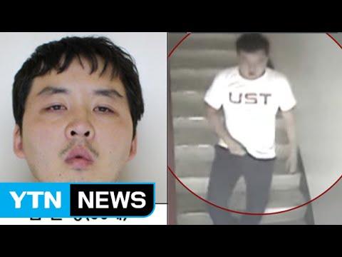 10여 분만에 평상복으로…'탈주범' 김선용 공개수배 / YTN