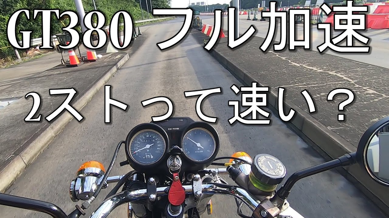 GT380 フル加速してみた 検証動画 爆音注意!? 中間加速 巡行回転数【モトブログ】サンパチ 2スト