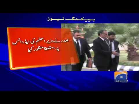 Breaking News - Azam Swati's resignation as Federal Minister of Science and Technology approved