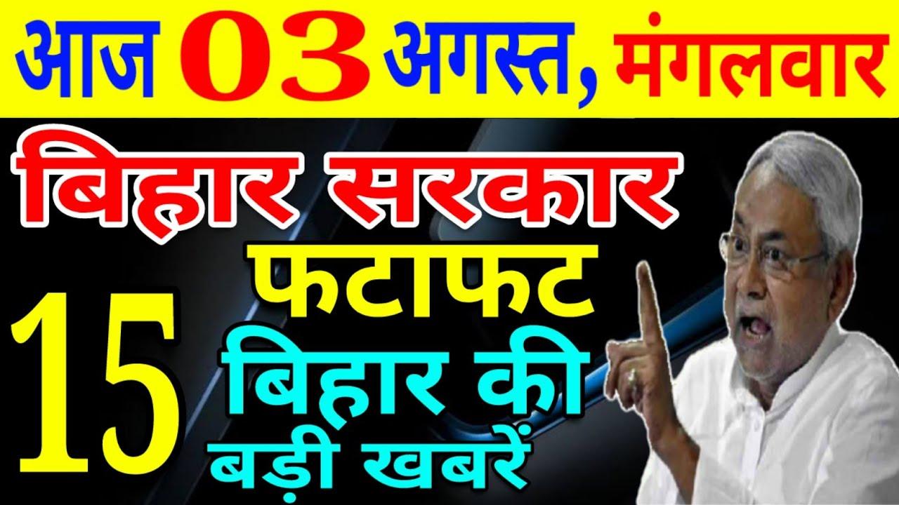 01 August | बिहार में आज भयानक बारिश!आज फिर डूबेगा बिहार! मांझी-सहनी ने नीतीश सरकार की मुश्किल बढ़ाई?