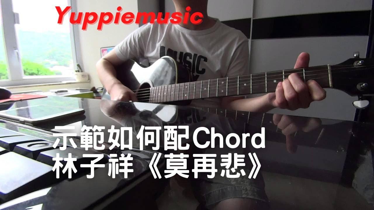 20160419 如何配寫《莫再悲》的和弦(chord) - YouTube