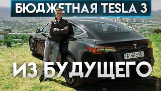 Самая недорогая тесла - Tesla model 3. Электромобиль из будущего.