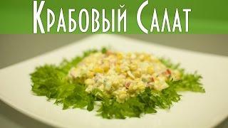 Крабовый Салат. Рецепт от канала